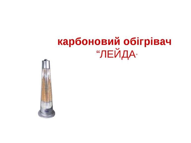 """карбоновий обігрівач """"ЛЕЙДА"""""""