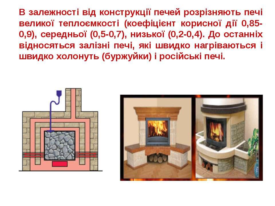 В залежності від конструкції печей розрізняють печі великої теплоємкості (кое...