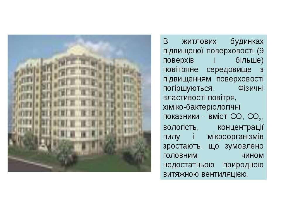 В житлових будинках підвищеної поверховості (9 поверхів і більше) повітряне с...