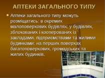 АПТЕКИ ЗАГАЛЬНОГО ТИПУ Аптеки загального типу можуть розміщатись: в окремих м...