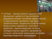 Аптека – заклад охорони здоров'я, який функціонує з дозволу й під контролем д...
