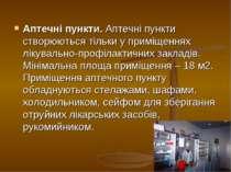 Аптечні пункти. Аптечні пункти створюються тільки у приміщеннях лікувально-пр...
