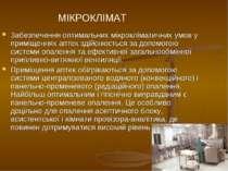 Забезпечення оптимальних мікрокліматичних умов у приміщеннях аптек здійснюєть...