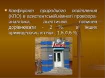 Коефіцієнт природного освітлення (КПО) в асистентській,кімнаті провізора-анал...