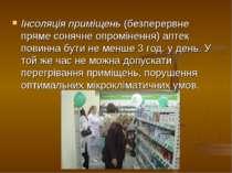 Інсоляція приміщень (безперервне пряме сонячне опромінення) аптек повинна бут...
