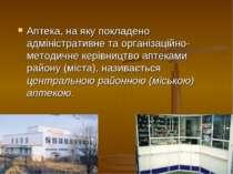 Аптека, на яку покладено адміністративне та організаційно-методичне керівницт...