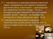 У матеріальних (коморах) використовуються лампи нажарювання, які повинні ство...