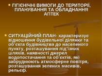 ГІГІЄНІЧНІ ВИМОГИ ДО ТЕРИТОРІЇ, ПЛАНУВАННЯ ТА ОБЛАДНАННЯ АПТЕК СИТУАЦІЙНИЙ ПЛ...
