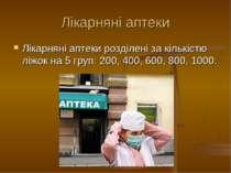Лікарняні аптеки Лікарняні аптеки розділені за кількістю ліжок на 5 груп: 200...