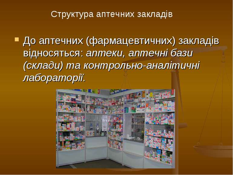 До аптечних (фармацевтичних) закладів відносяться: аптеки, аптечні бази (скла...