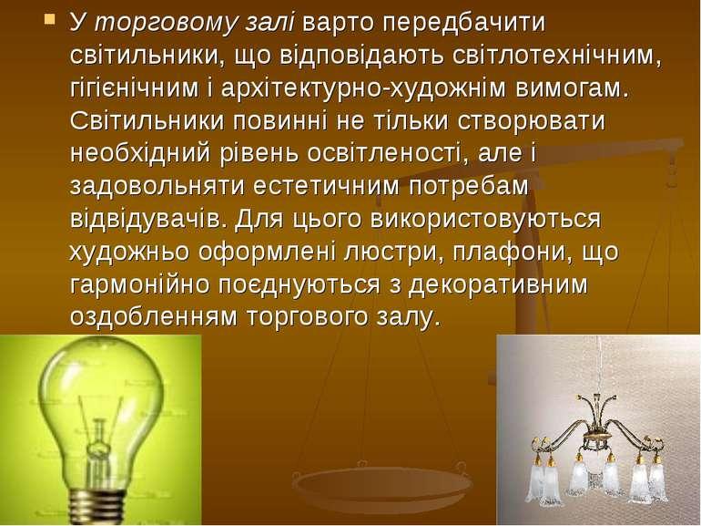 У торговому залі варто передбачити світильники, що відповідають світлотехнічн...