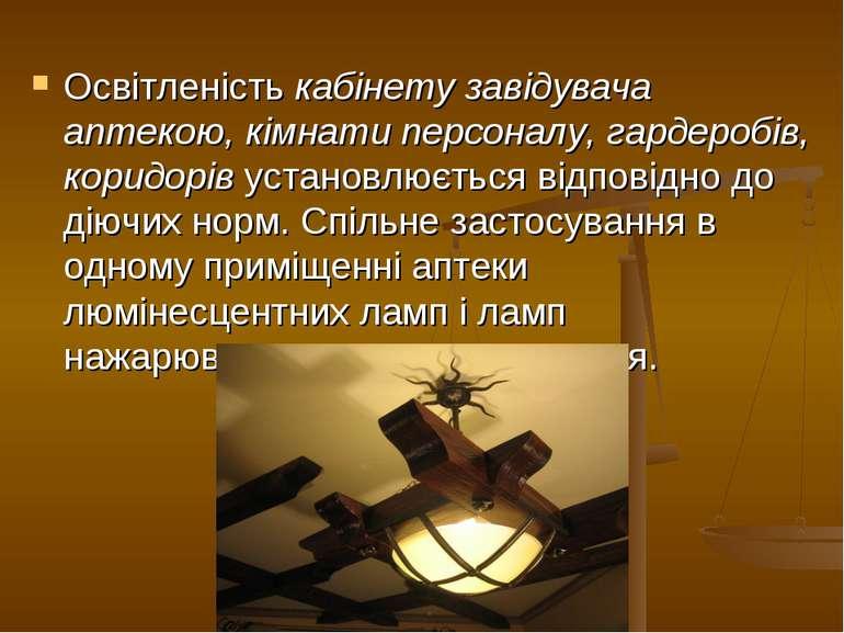 Освітленість кабінету завідувача аптекою, кімнати персоналу, гардеробів, кори...