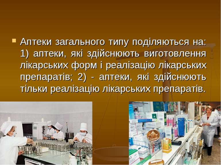 Аптеки загального типу поділяються на: 1) аптеки, які здійснюють виготовлення...