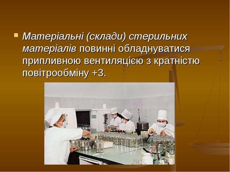 Матеріальні (склади) стерильних матеріалів повинні обладнуватися припливною в...