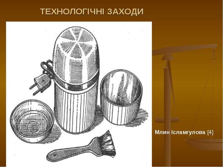 Млин Ісламгулова [4] ТЕХНОЛОГІЧНІ ЗАХОДИ