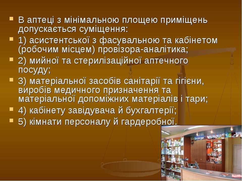 В аптеці з мінімальною площею приміщень допускається суміщення: 1) асистентсь...