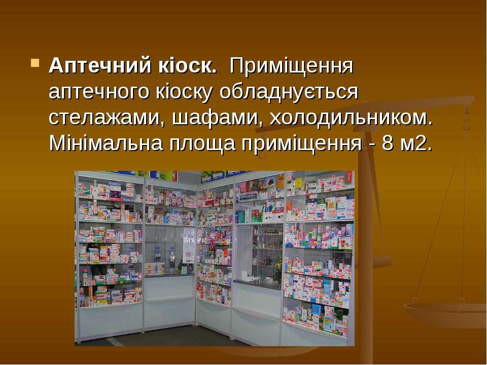 Аптечний кіоск. Приміщення аптечного кіоску обладнується стелажами, шафами, х...