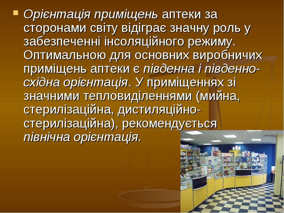 Орієнтація приміщень аптеки за сторонами світу відіграє значну роль у забезпе...
