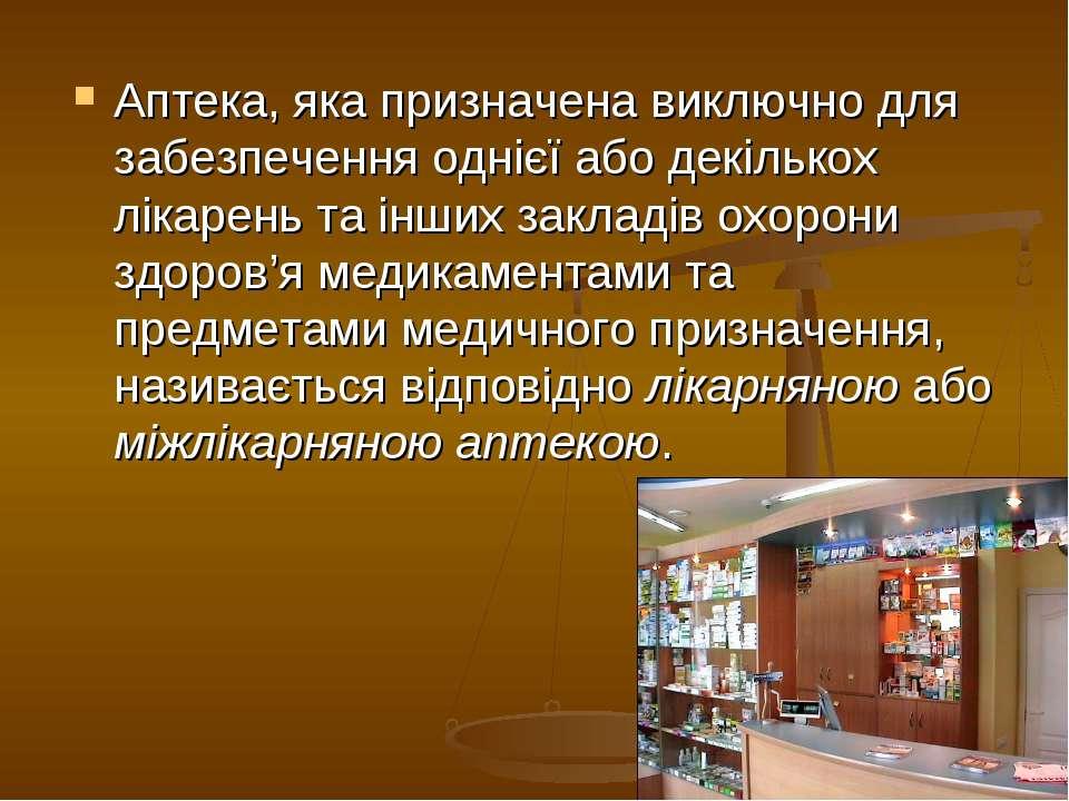 Аптека, яка призначена виключно для забезпечення однієї або декількох лікарен...