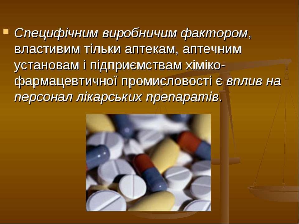 Специфічним виробничим фактором, властивим тільки аптекам, аптечним установам...