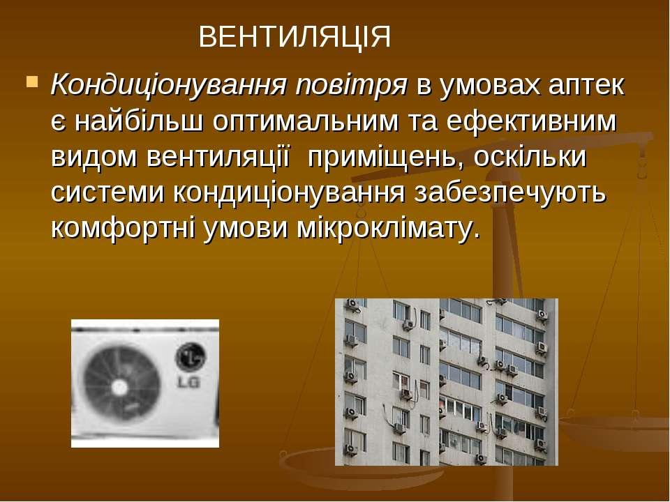 Кондиціонування повітря в умовах аптек є найбільш оптимальним та ефективним в...
