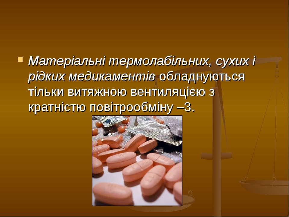 Матеріальні термолабільних, сухих і рідких медикаментів обладнуються тільки в...
