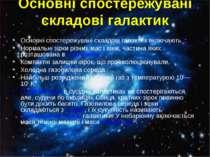 Основні спостережувані складові галактик Основні спостережувані складові гала...
