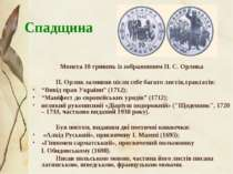 Спадщина Монета 10 гривень із зображенням П. С. Орлика П. Орлик залишив після...
