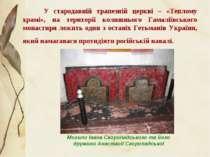 У стародавній трапезній церкві – «Теплому храмі», на території колишнього Гам...