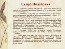 Скарб Полуботка За деякими даними Полуботок відправив гетьманські скарби до Л...
