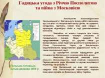 Гадяцька угода з Річчю Посполитою та війна з Московією Польсько-литовсько-рус...