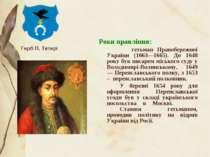 Роки правління:  гетьман Правобережної України (1663—1665). До 1648 року був...