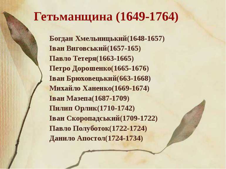 Гетьманщина (1649-1764) Богдан Хмельницький(1648-1657) Іван Виговський(1657-1...