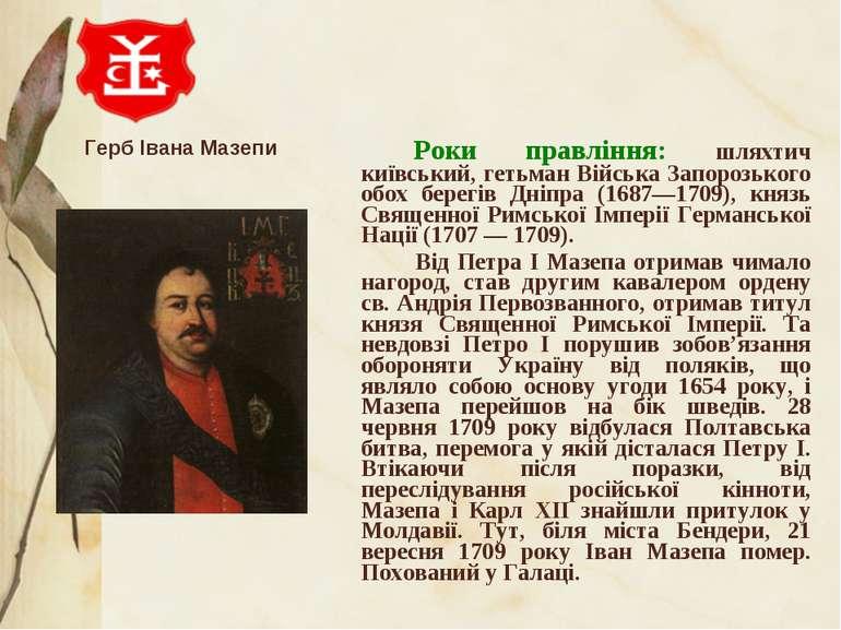 Роки правління: шляхтич київський, гетьман Війська Запорозького обох берегів ...