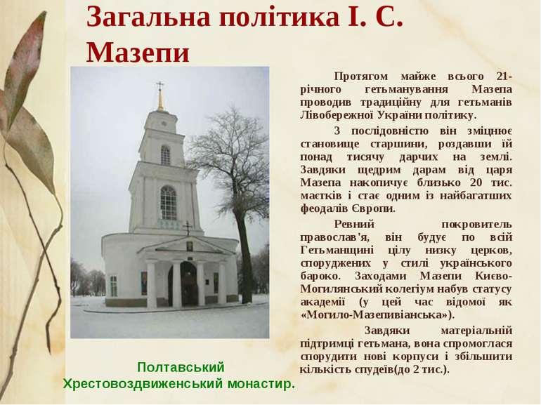 Загальна політика I. C. Мазепи Протягом майже всього 21-річного гетьманування...
