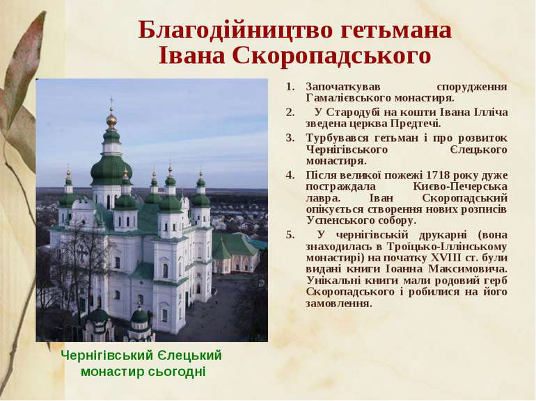 Благодійництво гетьмана Івана Скоропадського Започаткував спорудження Гамаліє...