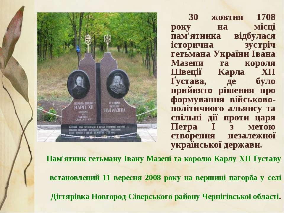 Пам'ятник гетьману Івану Мазепі та королю Карлу ХІІ Ґуставу встановлений 11 в...