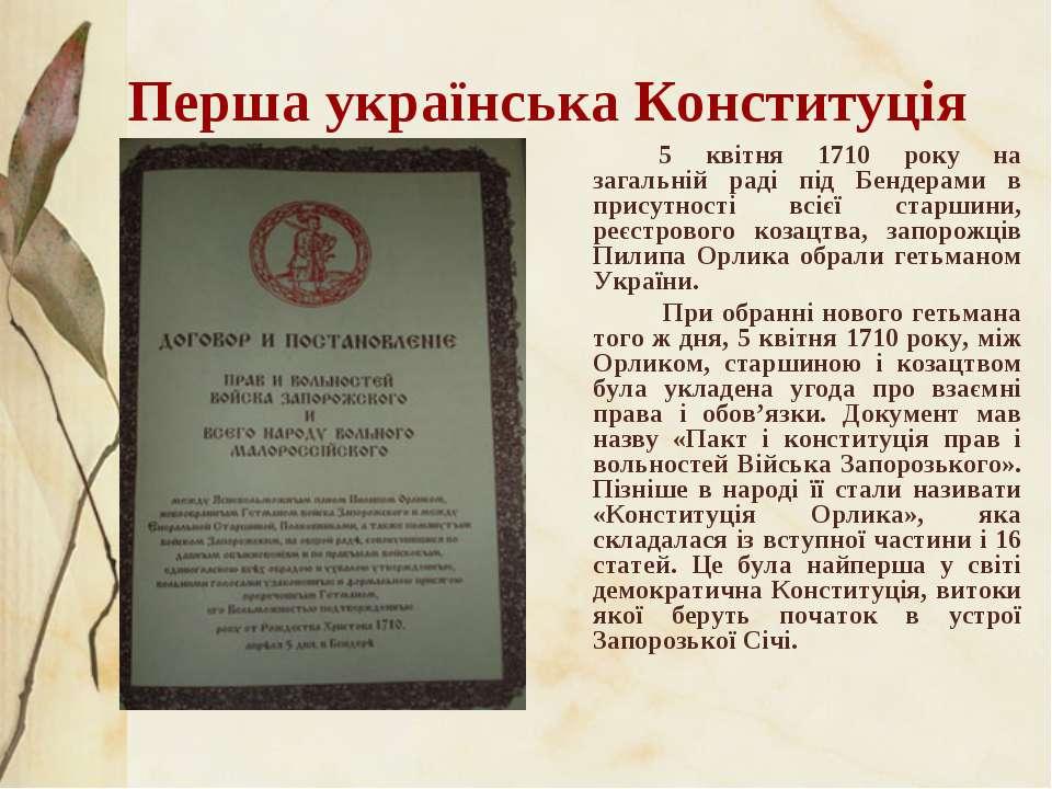 Перша українська Конституція 5 квітня 1710 року на загальній раді під Бендера...