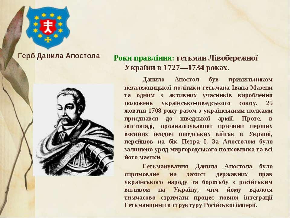 Роки правління: гетьман Лівобережної України в 1727—1734 роках. Данило Апосто...