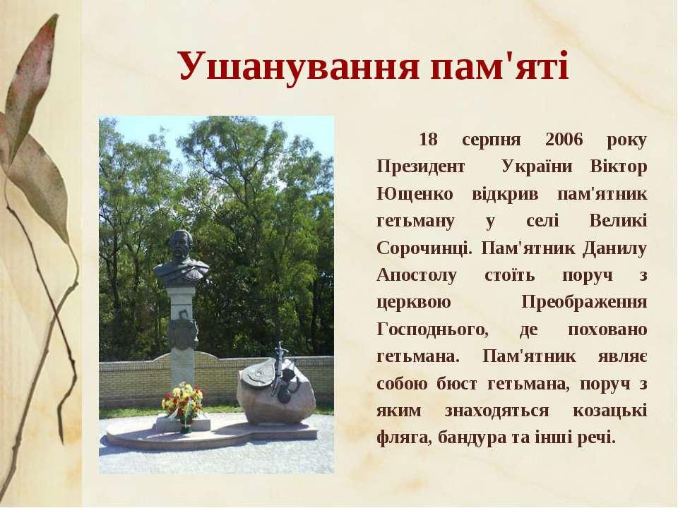 Ушанування пам'яті 18 серпня 2006 року Президент України Віктор Ющенко відкри...