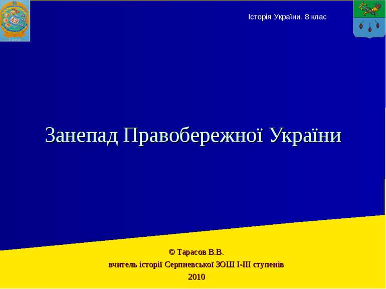 © Тарасов В.В. вчитель історії Серпневської ЗОШ І-ІІІ ступенів 2010 Занепад П...