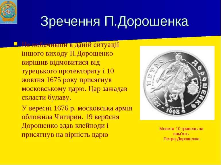Зречення П.Дорошенка Не побачивши в даній ситуації іншого виходу П.Дорошенко ...