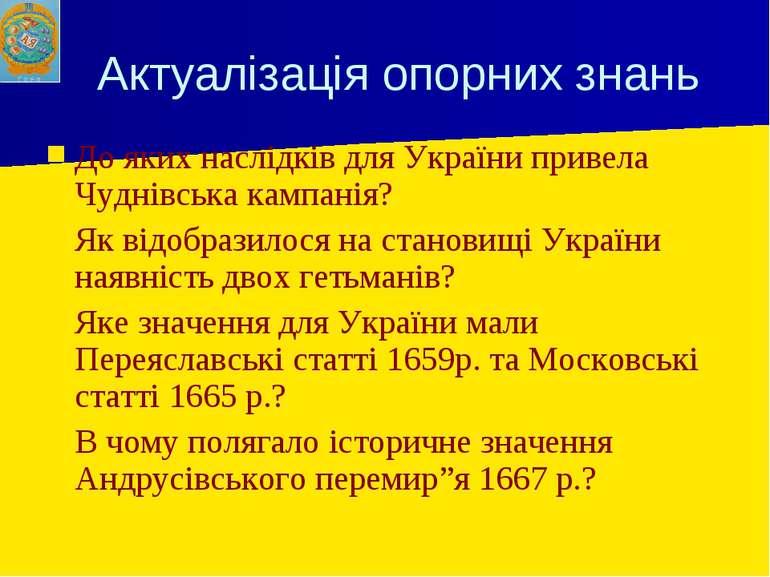 Актуалізація опорних знань До яких наслідків для України привела Чуднівська к...
