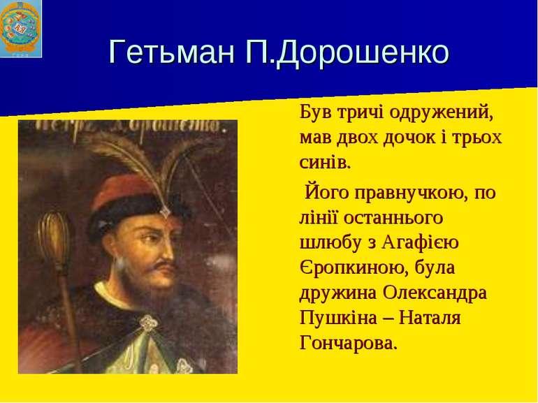 Гетьман П.Дорошенко Був тричі одружений, мав двох дочок і трьох синів. Його п...