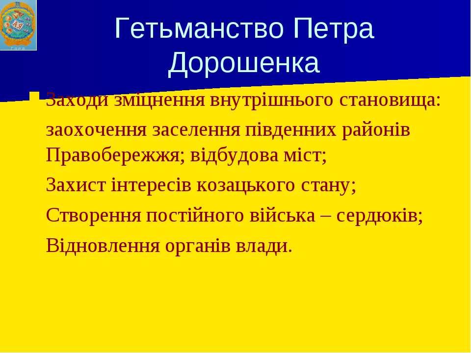 Гетьманство Петра Дорошенка Заходи зміцнення внутрішнього становища: заохочен...