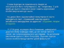 Слава Бургаве як практичного лікаря не поступалася його популярності, як і те...