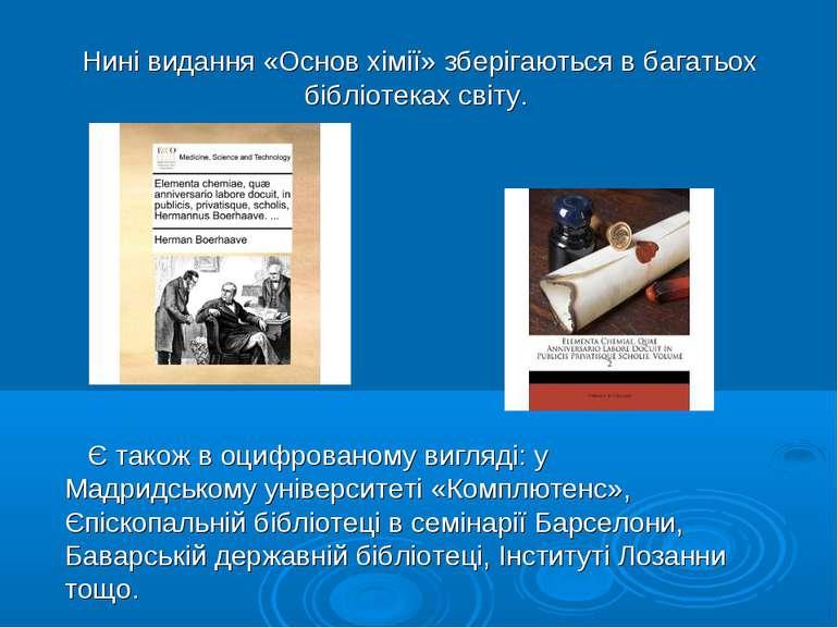Нині видання «Основ хімії» зберігаються в багатьох бібліотеках світу. Є також...