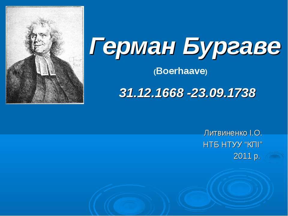 "Герман Бургаве 31.12.1668 -23.09.1738 (Boerhaave) Литвиненко І.О. НТБ НТУУ ""К..."