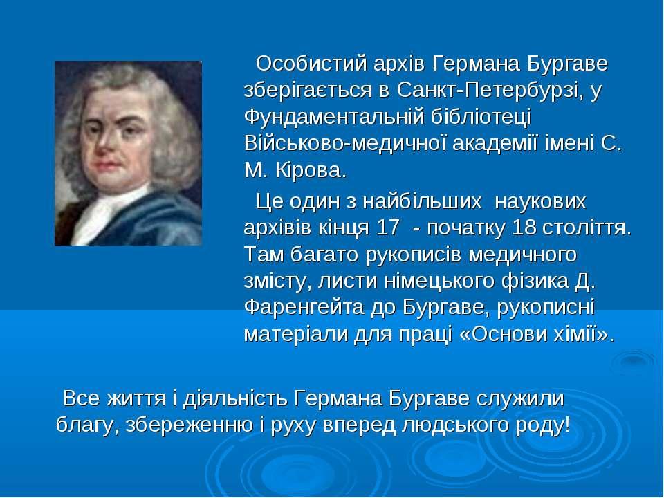 Особистий архів Германа Бургаве зберігається в Санкт-Петербурзі, у Фундамента...