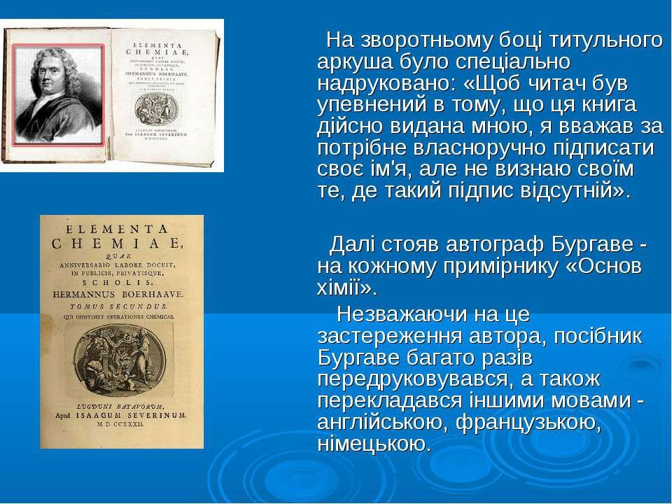 На зворотньому боці титульного аркуша було спеціально надруковано: «Щоб читач...